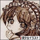 にほんブログ村 イラストブログ 美少女イラストへ