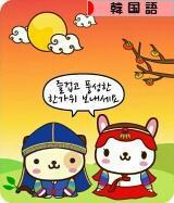 にほんブログ村 外国語ブログ 韓国語へ