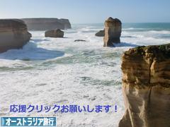 にほんブログ村 旅行ブログ オーストラリア旅行へ