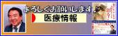 にほんブログ村 病気ブログ 医療情報へ