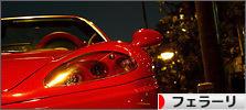 にほんブログ村 車ブログ フェラーリへ