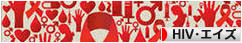 にほんブログ村 病気ブログ HIV・エイズへ