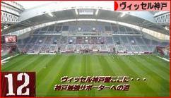 にほんブログ村 サッカーブログ ヴィッセル神戸へ