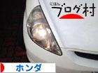 にほんブログ村 車ブログ ホンダ(車)へ