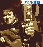 にほんブログ村 音楽ブログ バンド活動へ