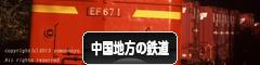 にほんブログ村 鉄道ブログ 中国地方の鉄道へ