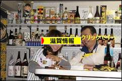 にほんブログ村 地域生活(街) 関西ブログ 滋賀県情報へ