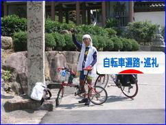 にほんブログ村 自転車ブログ 自転車遍路・巡礼へ