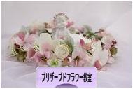 にほんブログ村 花・園芸ブログ プリザーブドフラワー教室・販売へ