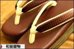 にほんブログ村 ファッションブログ 和装履物へ