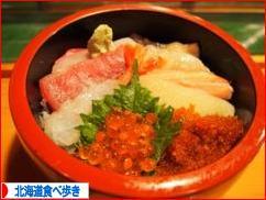 にほんブログ村 グルメブログ 北海道食べ歩きへ