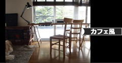 にほんブログ村 インテリアブログ カフェ風インテリアへ