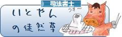 にほんブログ村 士業ブログ 司法書士へ