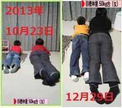 にほんブログ村 ダイエットブログ 目標体重 50kg台(女)へ