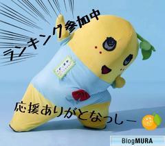 うれしいなっし~ にほんブログ村・為替ブログランキングへ行くなっし~