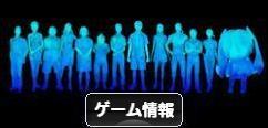 にほんブログ村 ゲームブログ ゲーム情報へ