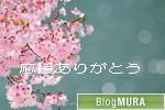 にほんブログ村 地域生活(街) 中部ブログ 長野県情報へ