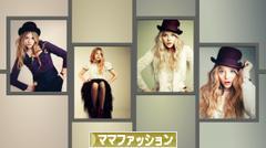 にほんブログ村 ファッションブログ ママファッションへ