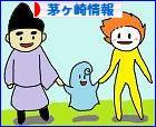 にほんブログ村 地域生活(街) 関東ブログ 茅ヶ崎情報へ