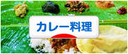 にほんブログ村 料理ブログ カレー料理へ