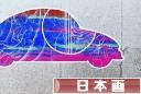 にほんブログ村 美術ブログ 日本画へ