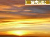 にほんブログ村 本ブログ 読書日記へ
