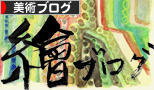 にほんブログ村 美術ブログへ