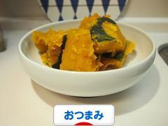 にほんブログ村 料理ブログ おつまみへ