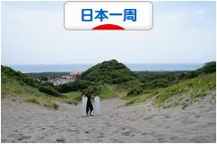 にほんブログ村 旅行ブログ 日本一周へ