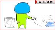 にほんブログ村 漫画ブログ 4コマ漫画へ