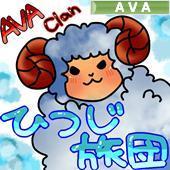 にほんブログ村 ゲームブログ AVAへ