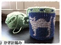 にほんブログ村 ハンドメイドブログ かぎ針編みへ