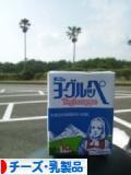 にほんブログ村 グルメブログ チーズ・乳製品へ