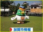 にほんブログ村 地域生活(街) 中部ブログ 加賀(市)情報へ