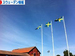にほんブログ村 海外生活ブログ スウェーデン情報へ
