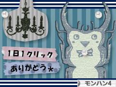 にほんブログ村 ゲームブログ モンスターハンター4へ