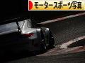 にほんブログ村 写真ブログ モータースポーツ写真へ