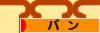にほんブログ村 グルメブログ パン(グルメ)へ