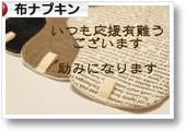 にほんブログ村 ハンドメイドブログ 布ナプキンへ
