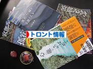 にほんブログ村 海外生活ブログ トロント情報へ