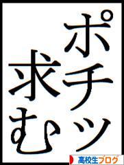 にほんブログ村 高校生日記ブログへ