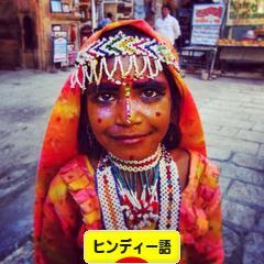 にほんブログ村 外国語ブログ ヒンディー語へ