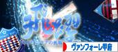 にほんブログ村 サッカーブログ ヴァンフォーレ甲府へ