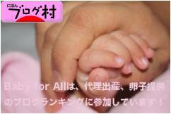 にほんブログ村 赤ちゃん待ちブログ 代理出産・卵子提供へ