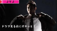 にほんブログ村 芸能ブログ JYJへ