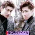 にほんブログ村 芸能ブログ 韓国男性アイドル・アイドルグループへ