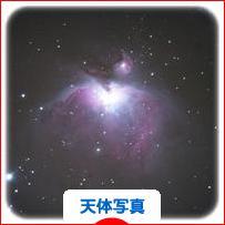 にほんブログ村 写真ブログ 天体写真へ