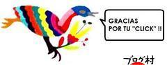 にほんブログ村 外国語ブログ スペイン語へ