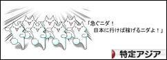 にほんブログ村 政治ブログ 特定アジアへ