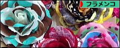 にほんブログ村 演劇・ダンスブログ フラメンコへ